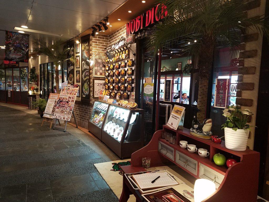 モビー・ディック リバーウォーク北九州店 (MOBY DICK)