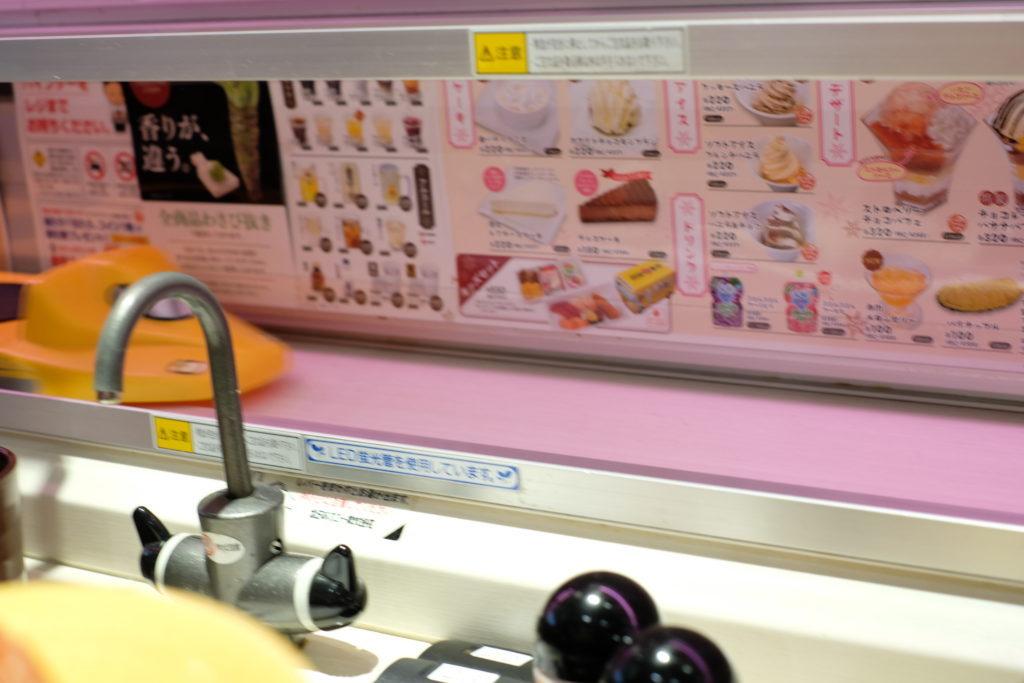 魚べい ヨドバシ博多店