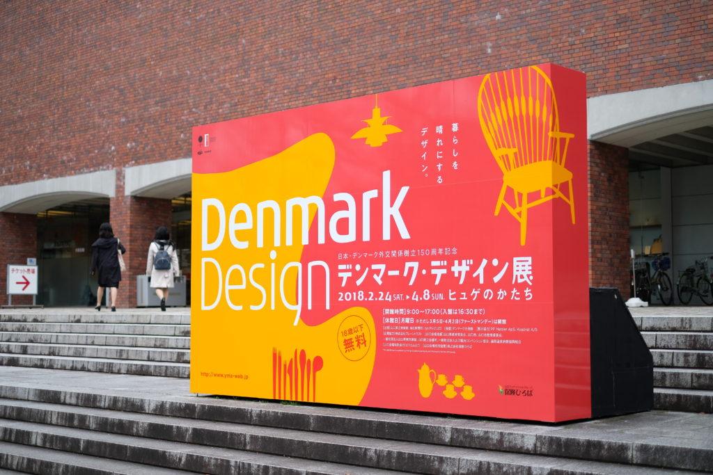 デンマーク・デザイン展 ヒュゲのかたち