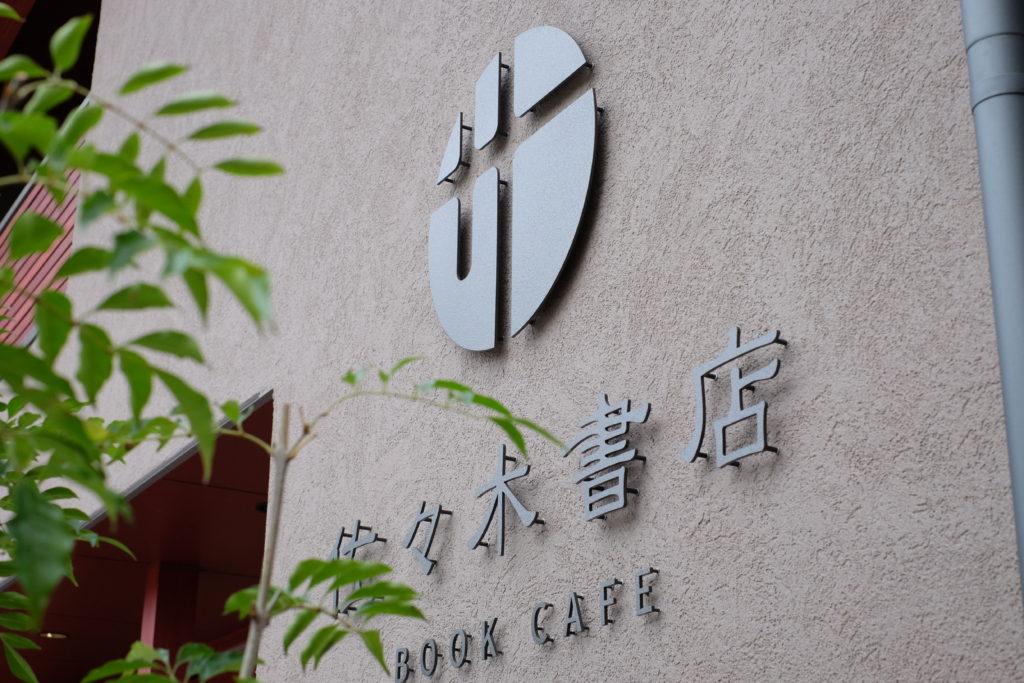 佐々木書店