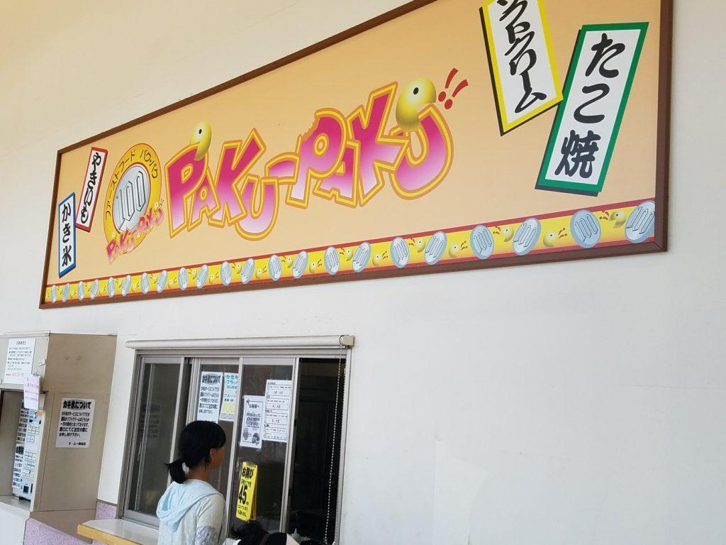 パクパク 若松店 (PAKU PAKU)