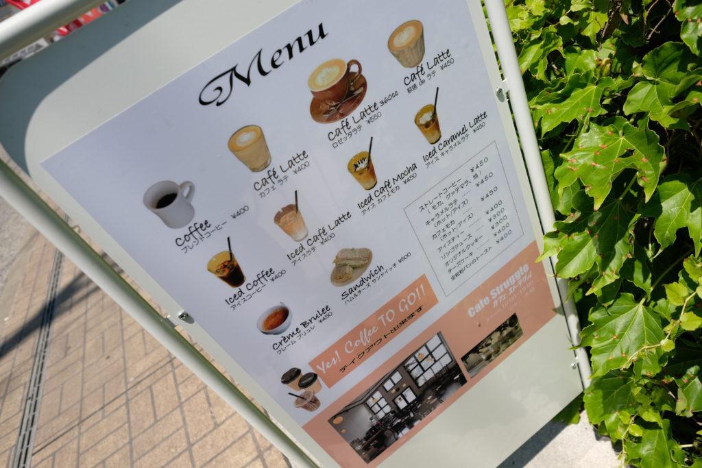 カフェ ストラグル (Cafe Struggle【旧店名】廣田珈琲店)