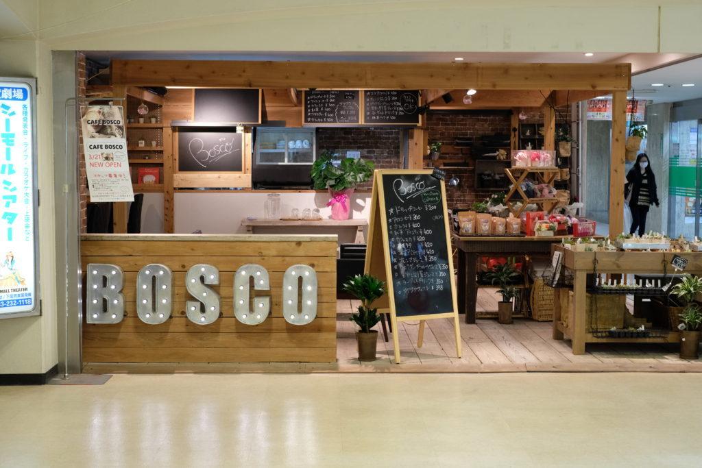 カフェ ボスコ シーモール下関店 (CAFE BOSCO)