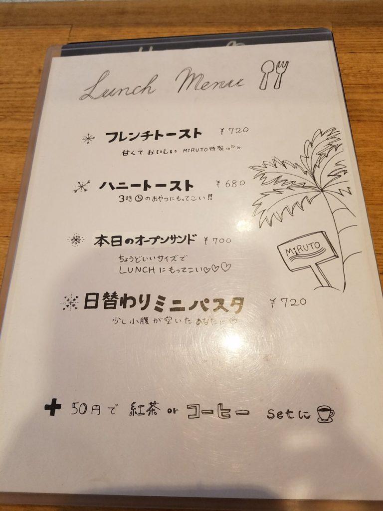 砂浜カフェ&bar「MIRUTO」