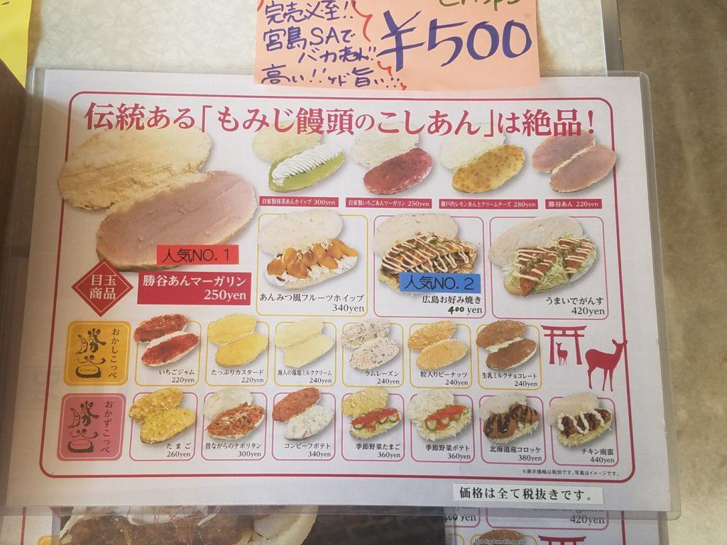 勝谷菓子パン舗