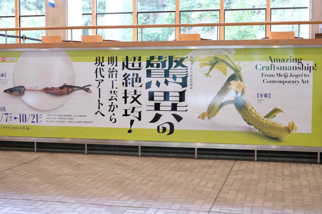 山口県立美術館 驚異の超絶技巧! 明治工芸から現代アートへ
