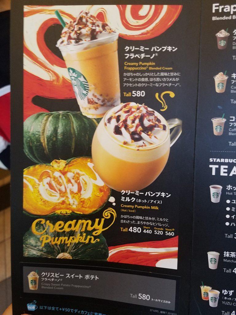 スターバックスコーヒー おのだサンパーク店