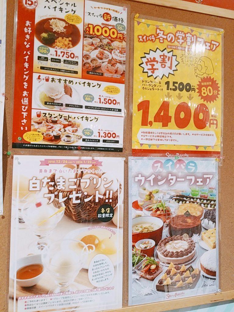 スイーツパラダイス 福岡パルコ店